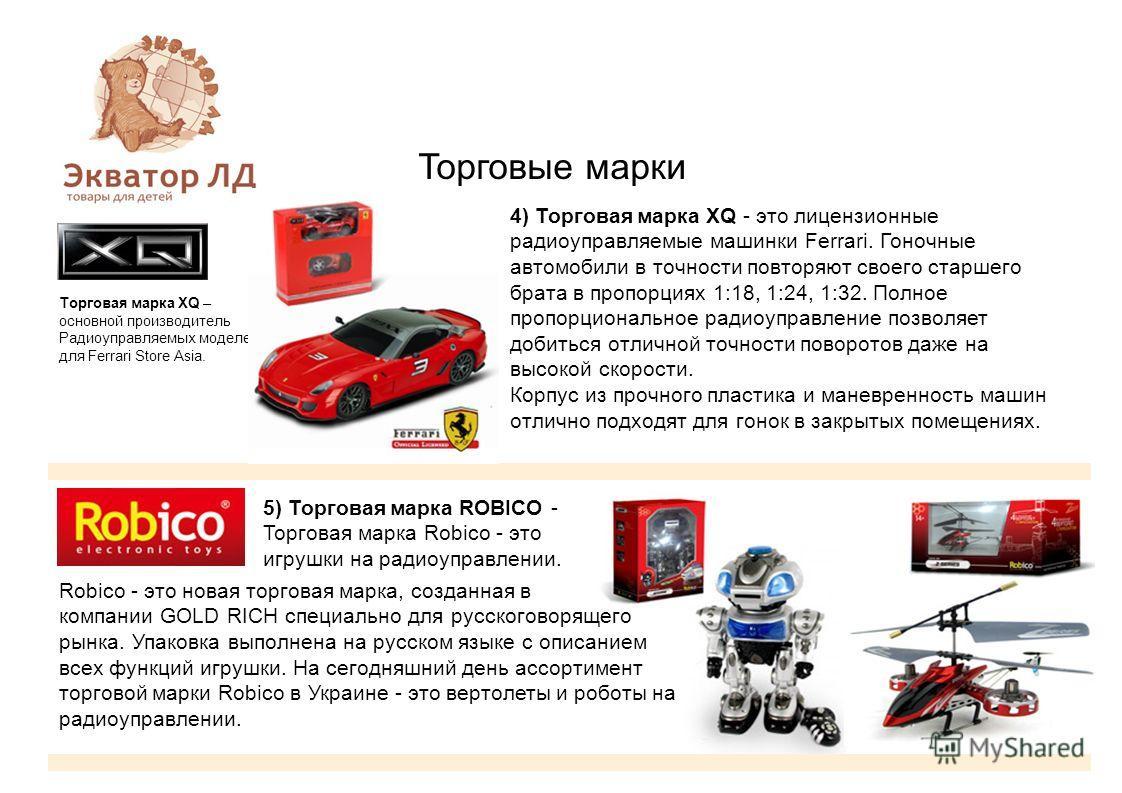 4) Торговая марка XQ - это лицензионные радиоуправляемые машинки Ferrari. Гоночные автомобили в точности повторяют своего старшего брата в пропорциях 1:18, 1:24, 1:32. Полное пропорциональное радиоуправление позволяет добиться отличной точности повор