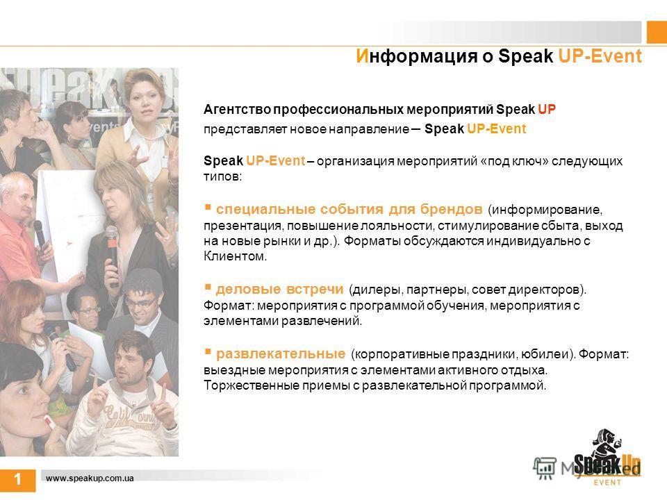 Информация о Speak UP-Event 1 www.speakup.com.ua Агентство профессиональных мероприятий Speak UP представляет новое направление – Speak UP-Event Speak UP-Event – организация мероприятий «под ключ» следующих типов: специальные события для брендов (инф