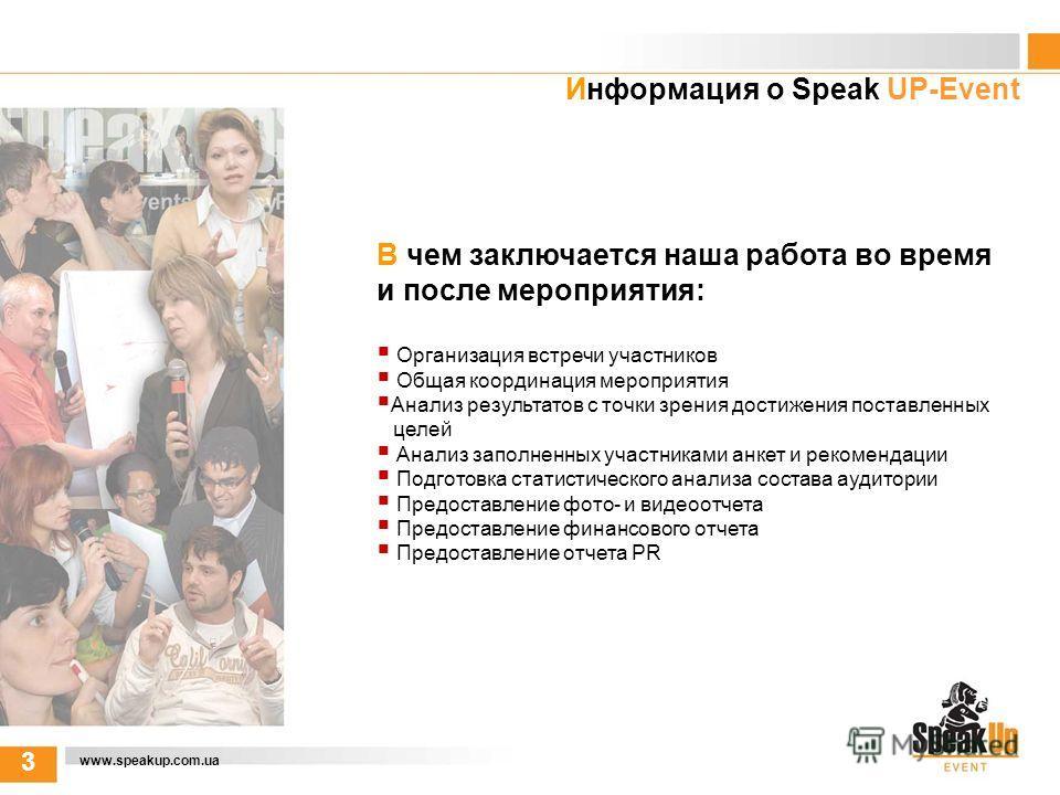 Информация о Speak UP-Event 3 www.speakup.com.ua В чем заключается наша работа во время и после мероприятия: Организация встречи участников Общая координация мероприятия Анализ результатов с точки зрения достижения поставленных целей Анализ заполненн