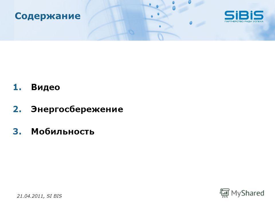 21.04.2011, SI BIS Содержание 1.Видео 2.Энергосбережение 3.Мобильность