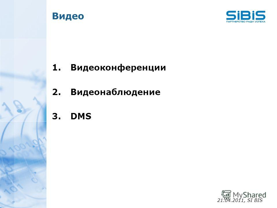 21.04.2011, SI BIS Видео 1.Видеоконференции 2.Видеонаблюдение 3.DMS