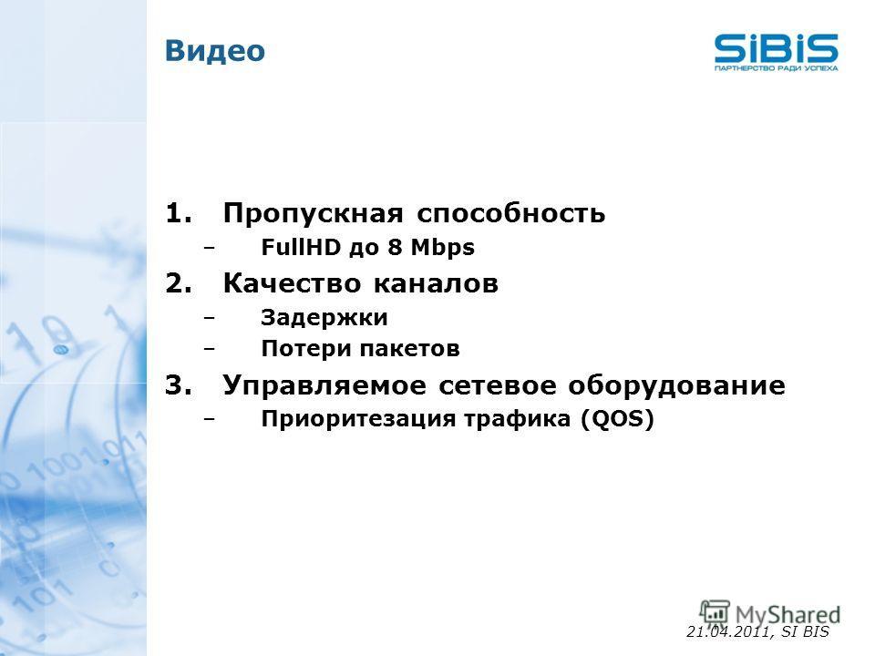 21.04.2011, SI BIS Видео 1.Пропускная способность –FullHD до 8 Мbps 2.Качество каналов –Задержки –Потери пакетов 3.Управляемое сетевое оборудование –Приоритезация трафика (QOS)