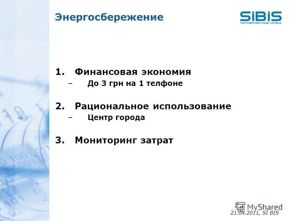 21.04.2011, SI BIS Энергосбережение 1.Финансовая экономия –До 3 грн на 1 телфоне 2.Рациональное использование –Центр города 3.Мониторинг затрат