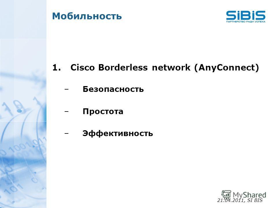 21.04.2011, SI BIS Мобильность 1.Cisco Borderless network (AnyConnect) –Безопасность –Простота –Эффективность