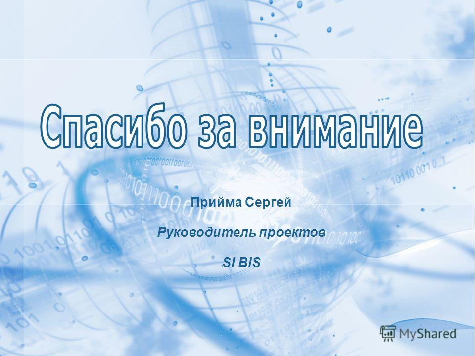 ДД.ММ.ГГГГ, SI BIS, Семинар_________ Прийма Сергей Руководитель проектов SI BIS