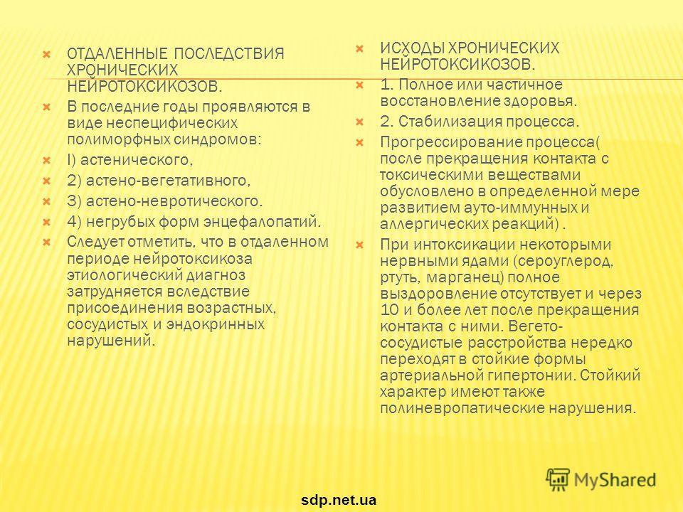 ОТДАЛЕННЫЕ ПОСЛЕДСТВИЯ ХРОНИЧЕСКИХ НЕЙРОТОКСИКОЗОВ. В последние годы проявляются в виде неспецифических полиморфных синдромов: I) астенического, 2) астено-вегетативного, 3) астено-невротического. 4) негрубых форм энцефалопатий. Следует отметить, что