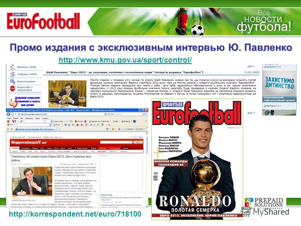 http://korrespondent.net/euro/718100 http://www.kmu.gov.ua/sport/control/ Промо издания с эксклюзивным интервью Ю. Павленко