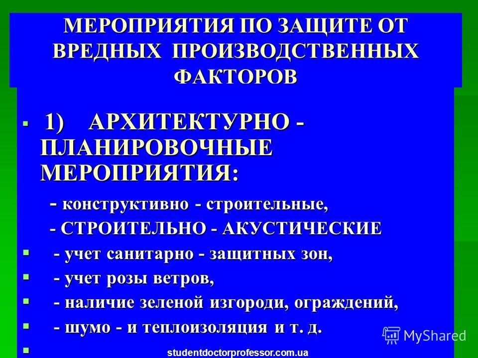 МЕРОПРИЯТИЯ ПО ЗАЩИТЕ ОТ ВРЕДНЫХ ПРОИЗВОДСТВЕННЫХ ФАКТОРОВ 1) АРХИТЕКТУРНО - ПЛАНИРОВОЧНЫЕ МЕРОПРИЯТИЯ: 1) АРХИТЕКТУРНО - ПЛАНИРОВОЧНЫЕ МЕРОПРИЯТИЯ: - конструктивно - строительные, - конструктивно - строительные, - СТРОИТЕЛЬНО - АКУСТИЧЕСКИЕ - СТРОИТ