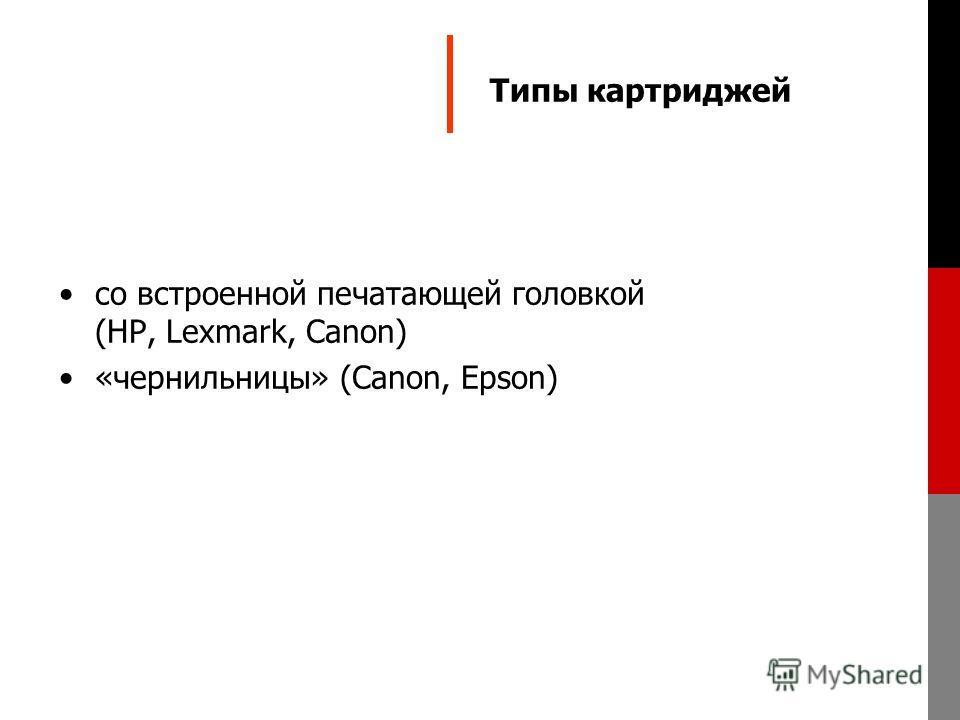 Типы картриджей со встроенной печатающей головкой (НР, Lexmark, Canon) «чернильницы» (Canon, Epson)