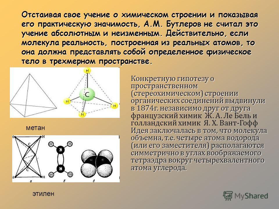 Отстаивая свое учение о химическом строении и показывая его практическую значимость, А.М. Бутлеров не считал это учение абсолютным и неизменным. Действительно, если молекула реальность, построенная из реальных атомов, то она должна представлять собой