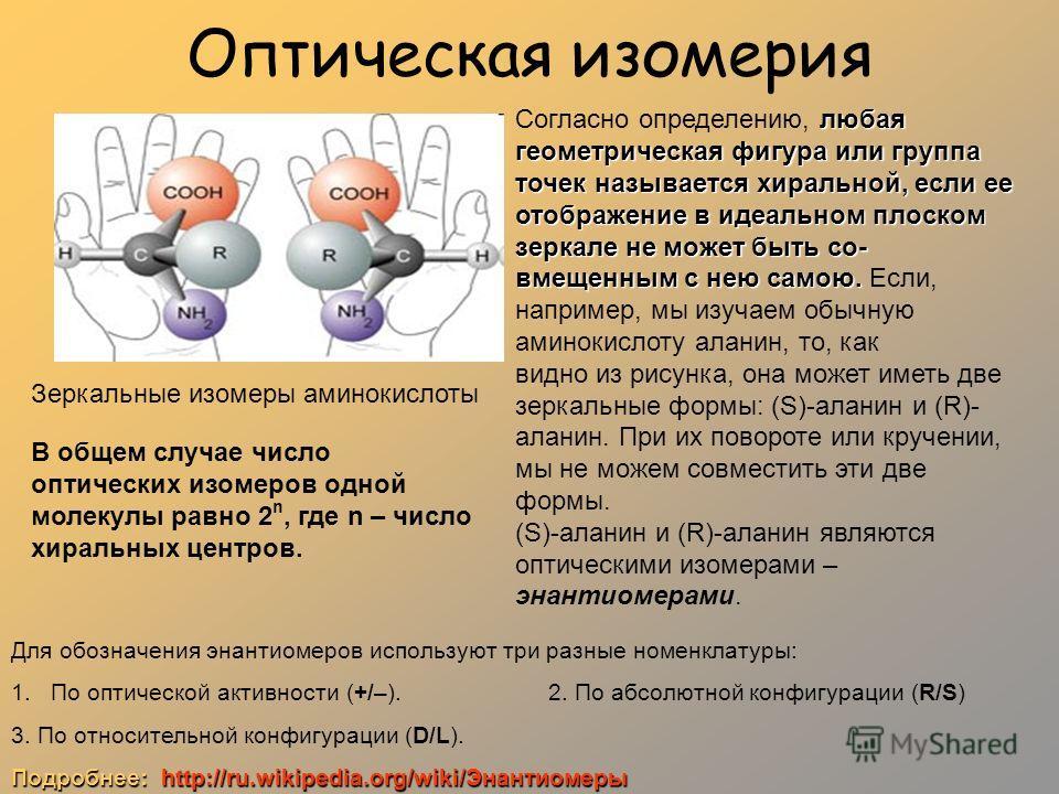 Оптическая изомерия Зеркальные изомеры аминокислоты В общем случае число оптических изомеров одной молекулы равно 2 n, где n – число хиральных центров. любая геометрическая фигура или группа точек называется хиральной, если ее отображение в идеальном