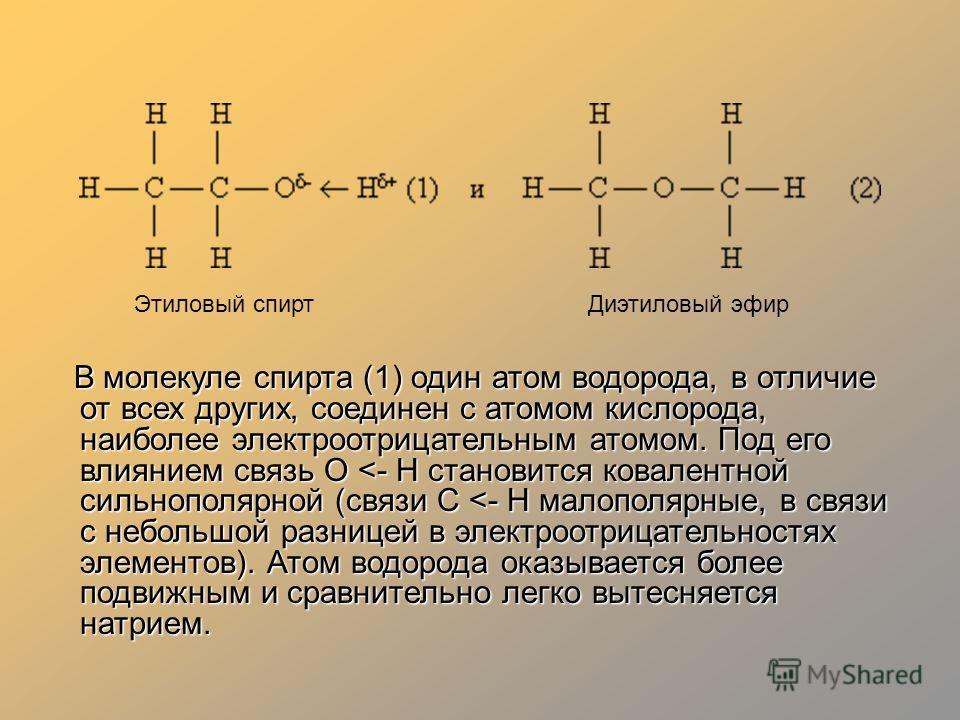 В молекуле спирта (1) один атом водорода, в отличие от всех других, соединен с атомом кислорода, наиболее электроотрицательным атомом. Под его влиянием связь О