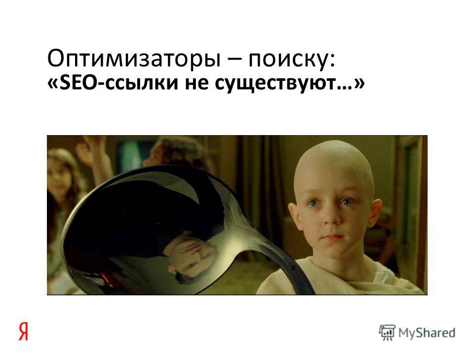 «SEO-ссылки не существуют…» Оптимизаторы – поиску: