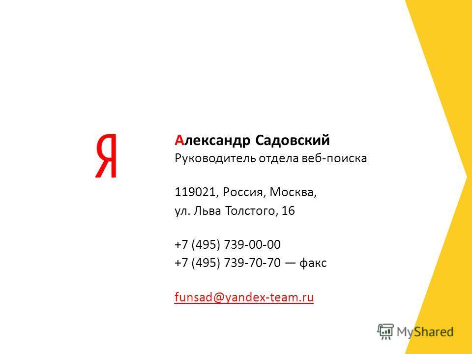 Руководитель отдела веб-поиска 119021, Россия, Москва, ул. Льва Толстого, 16 +7 (495) 739-00-00 +7 (495) 739-70-70 факс funsad@yandex-team.ru Александр Садовский