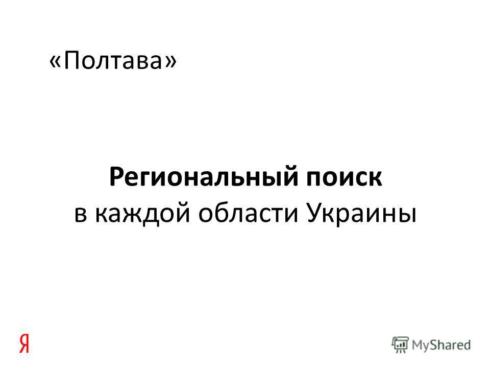«Полтава» Региональный поиск в каждой области Украины