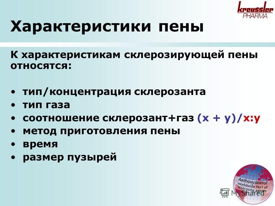 К характеристикам склерозирующей пены относятся: тип/концентрация склерозанта тип газа соотношение склерозант+газ (x + y)/x:y метод приготовления пены время размер пузырей Характеристики пены