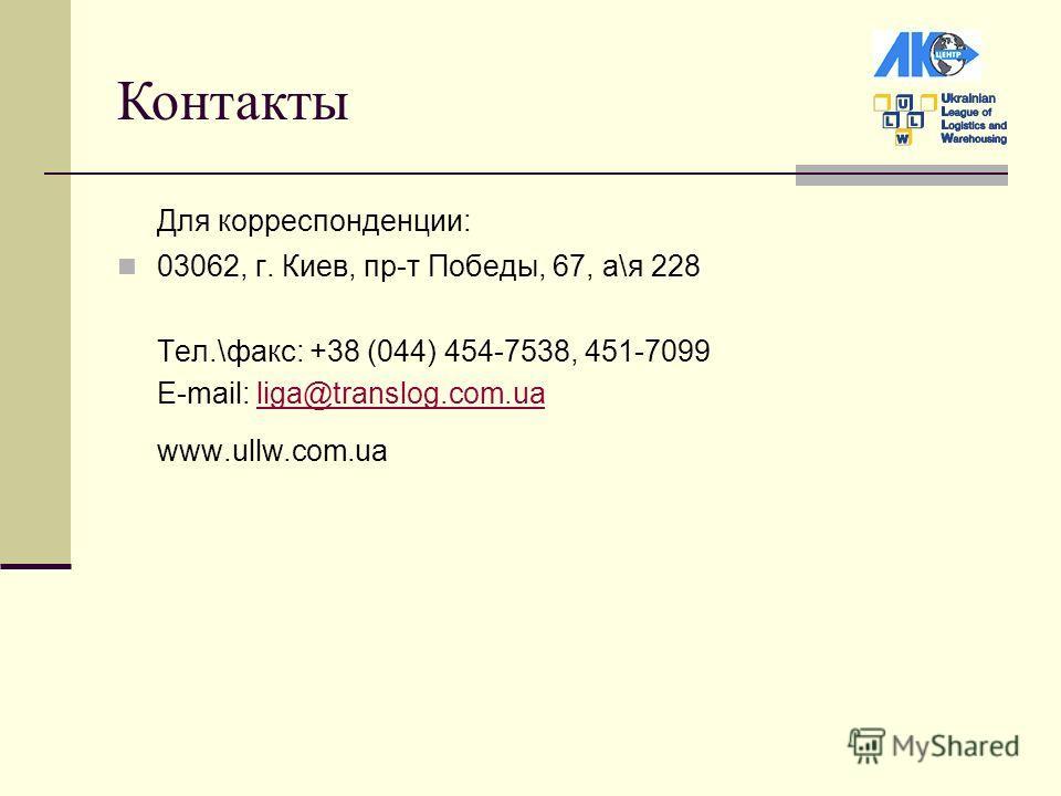 Для корреспонденции: 03062, г. Киев, пр-т Победы, 67, а\я 228 Тел.\факс: +38 (044) 454-7538, 451-7099 E-mail: liga@translog.com.ualiga@translog.com.ua www.ullw.com.ua Контакты