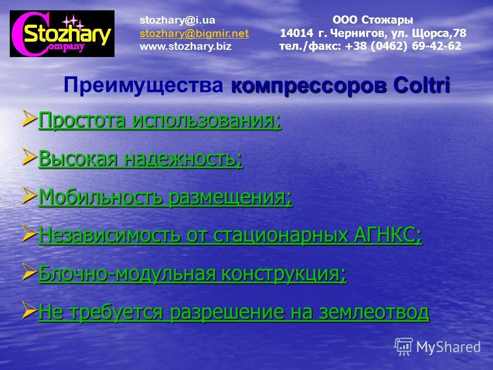 компрессоров Coltri Преимущества компрессоров Coltri Простота использования; Простота использования; Высокая надежность; Высокая надежность; Мобильность размещения; Мобильность размещения; Независимость от стационарных АГНКС; Независимость от стацион