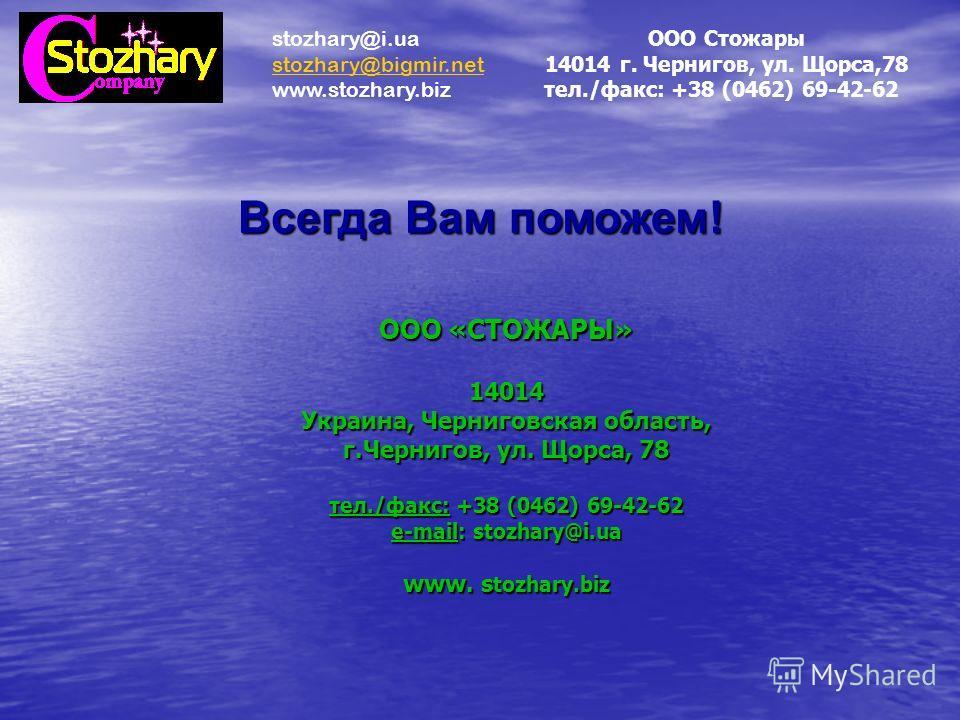stozhary@i.ua stozhary@bigmir.net www.stozhary.biz ООО Стожары 14014 г. Чернигов, ул. Щорса,78 тел./факс: +38 (0462) 69-42-62 ООО «СТОЖАРЫ» 14014 Украина, Черниговская область, г.Чернигов, ул. Щорса, 78 тел./факс: +38 (0462) 69-42-62 e-mail: stozhary