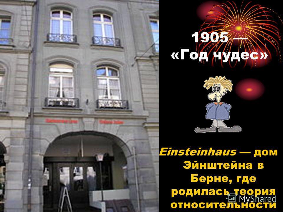 1905 «Год чудес» Einsteinhaus дом Эйнштейна в Берне, где родилась теория относительности
