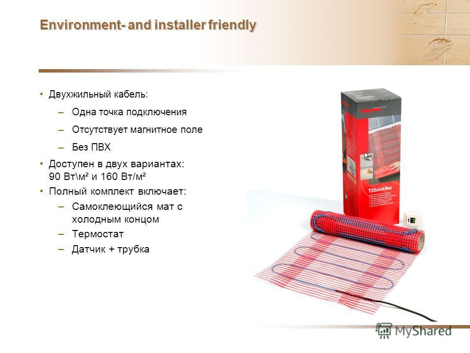 T2QuickNet, тонкий, самоклеющийся нагревательный мат Идеальное решение для ремонта –ультра тонкий мат (3 mm) Под плитку и натуральный камень Может быть установлен на любую (хорошо изолированную) поверхность Может быть приспособлен ко всем размерам ко