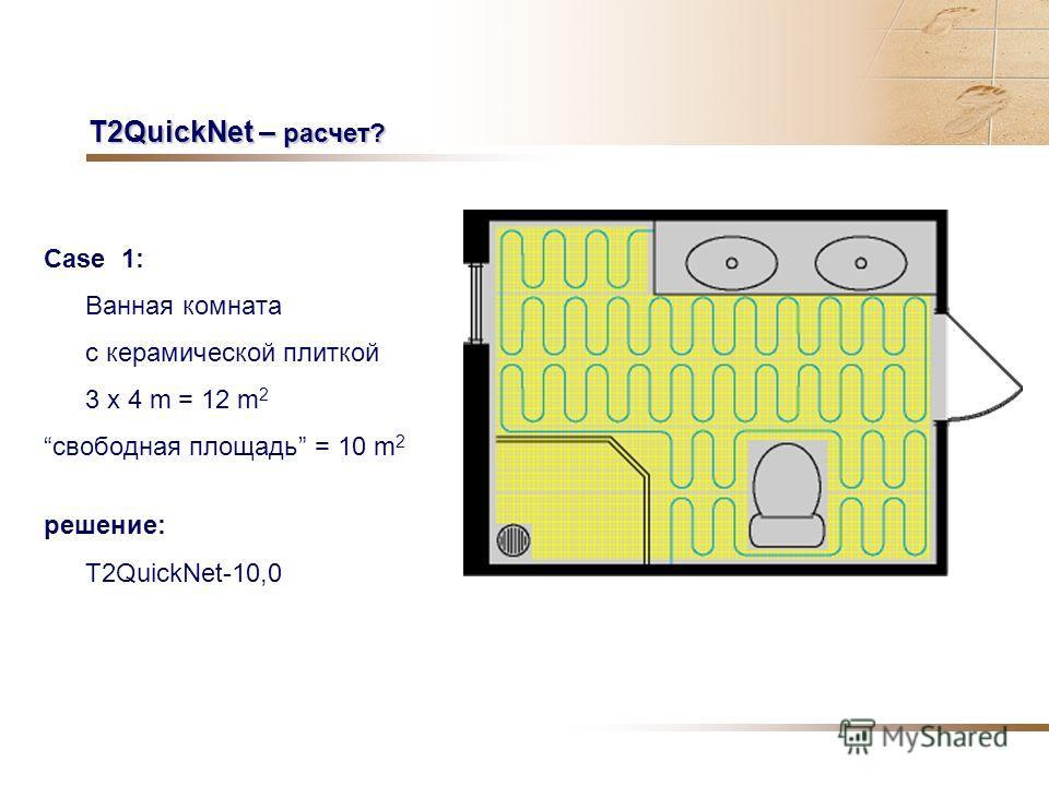 T2QuickNet-90 ( с термостатом R-TA); T2QuickNet-160 ( без + с термостатом R-TC)