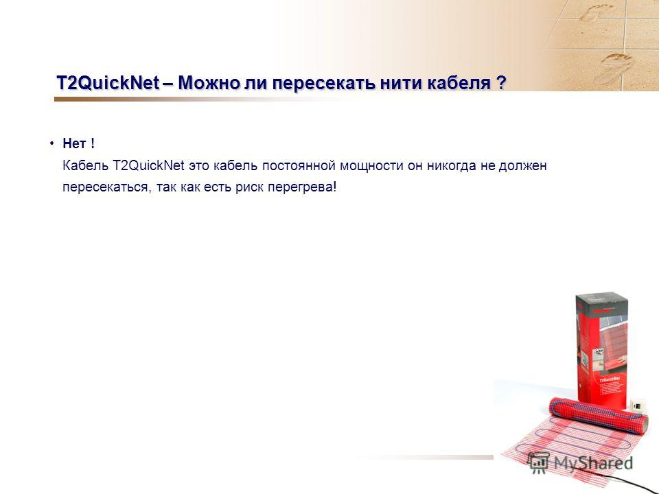 T2QuickNet – Можно ли укорачивать кабель ? Нет ! Кабель T2QuickNet это кабель постоянной мощности и его никогда нельзя укорачивать !