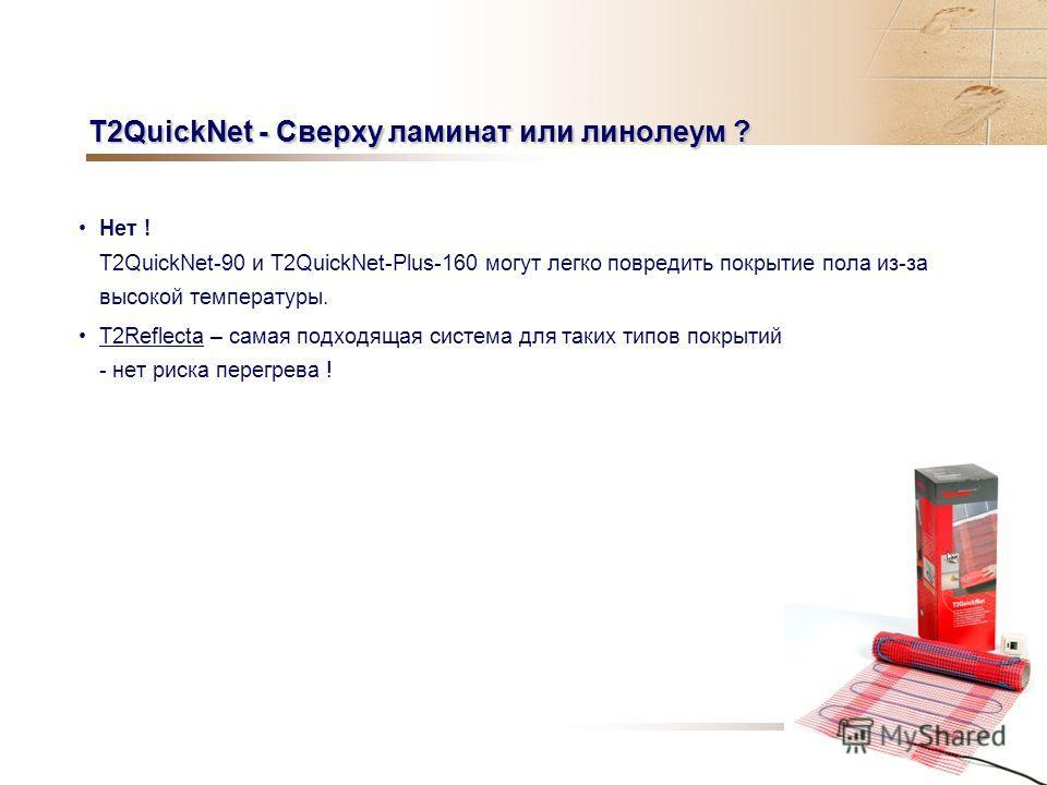 T2QuickNet – Как управлять системой ? T2QuickNet должен управляться термостатом с датчиком температуры пола Датчик температуры должен размещаться между нитями кабеля на одинаковом расстоянии от них Датчик необходимо размещать в пластиковой трубе диам