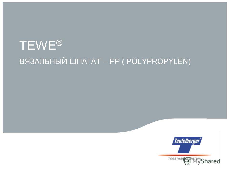 ВЯЗАЛЬНЫЙ ШПАГАТ – PP ( POLYPROPYLEN) TEWE ®