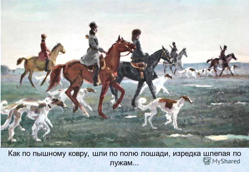 Как по пышному ковру, шли по полю лошади, изредка шлепая по лужам...