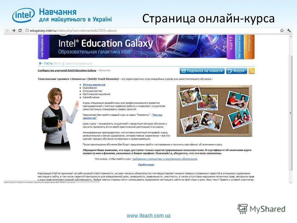Страница онлайн-курса