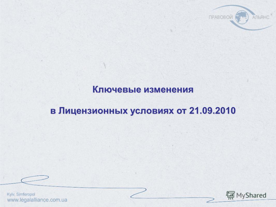 Ключевые изменения в Лицензионных условиях от 21.09.2010