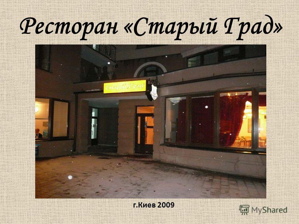 Ресторан «Старый Град» г.Киев 2009