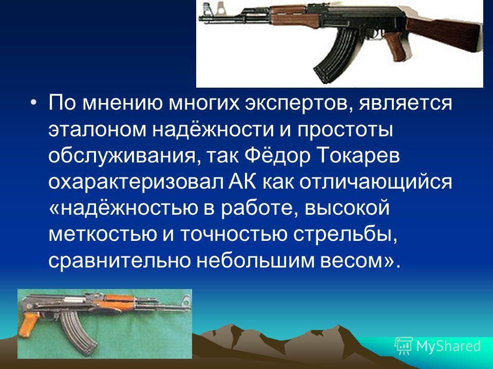 7,62-мм автомат Калашникова (АК, также известен как АК-47, Индекс ГРАУ 56-А-212) автомат, разработанный М. Калашниковым в 1947 году. АК и его модификации являются самым распространённым стрелковым оружием в мире.
