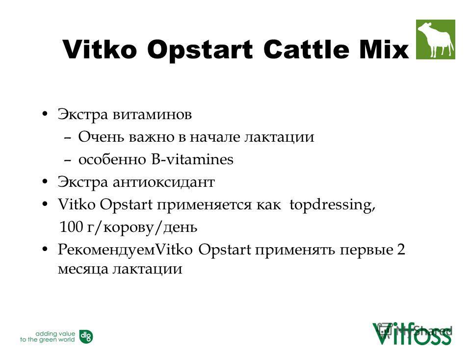 Vitko Opstart Cattle Mix Экстра витаминов –Очень важно в начале лактации –особенно B-vitamines Экстра антиоксидант Vitko Opstart применяется как topdressing, 100 г/корову/день РекомендуемVitko Opstart применять первые 2 месяца лактации