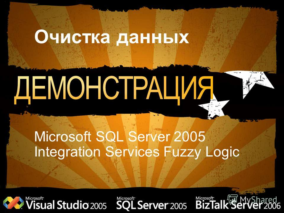 Очистка данных Microsoft SQL Server 2005 Integration Services Fuzzy Logic