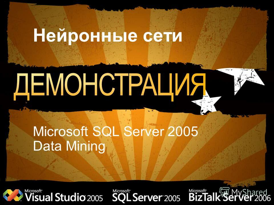 Нейронные сети Microsoft SQL Server 2005 Data Mining