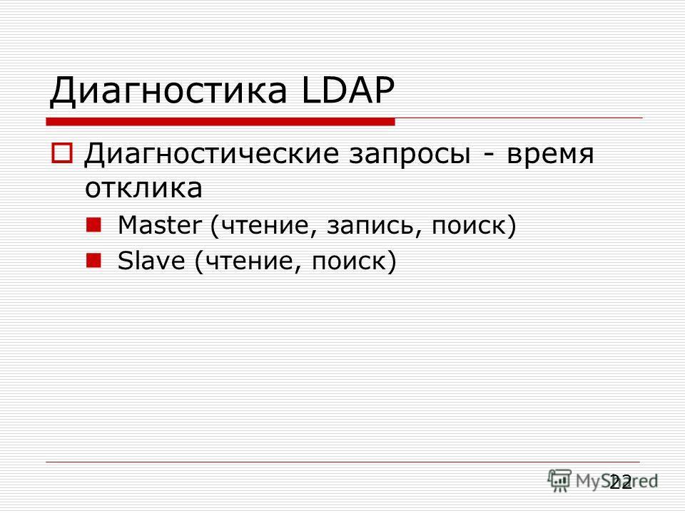 Диагностика LDAP Диагностические запросы - время отклика Master (чтение, запись, поиск) Slave (чтение, поиск) 22