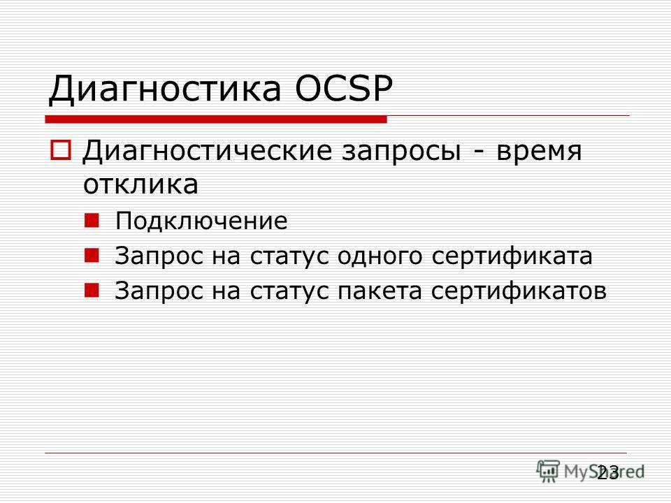 Диагностика OCSP Диагностические запросы - время отклика Подключение Запрос на статус одного сертификата Запрос на статус пакета сертификатов 23