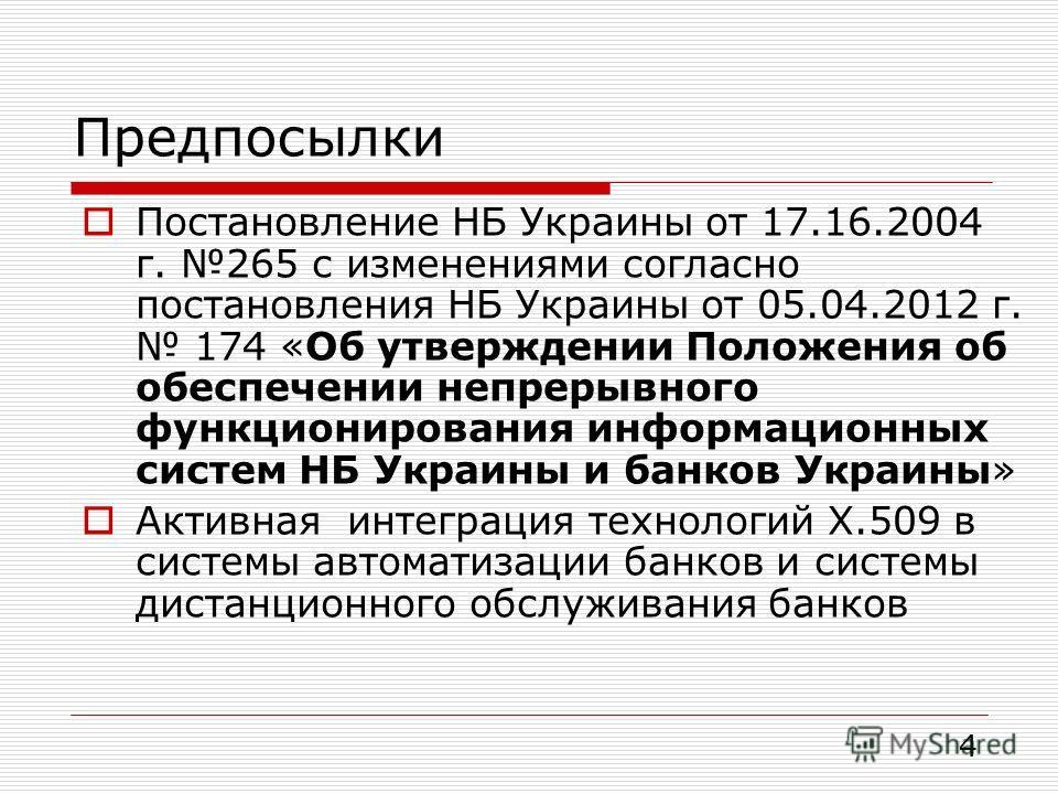 Предпосылки Постановление НБ Украины от 17.16.2004 г. 265 с изменениями согласно постановления НБ Украины от 05.04.2012 г. 174 «Об утверждении Положения об обеспечении непрерывного функционирования информационных систем НБ Украины и банков Украины» А