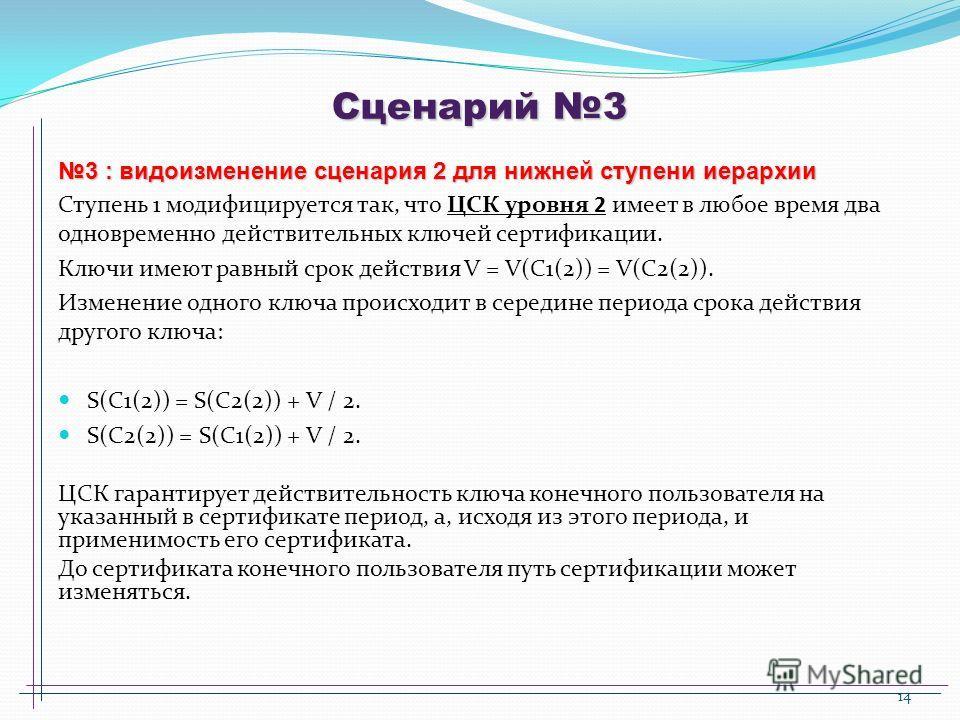 14 Сценарий 3 3 : видоизменение сценария 2 для нижней ступени иерархии Ступень 1 модифицируется так, что ЦСК уровня 2 имеет в любое время два одновременно действительных ключей сертификации. Ключи имеют равный срок действия V = V(C1(2)) = V(C2(2)). И
