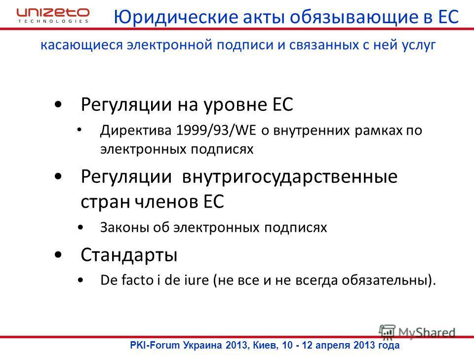 Юридические акты обязывающие в ЕС Регуляции на уровне ЕС Директива 1999/93/WE о внутренних рамках по электронных подписях Регуляции внутригосударственные стран членов ЕС Законы об электронных подписях Стандарты De facto i de iure (не все и не всегда
