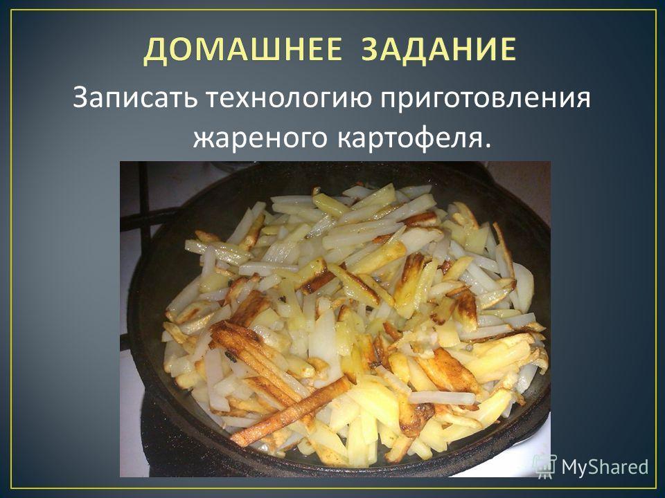 Записать технологию приготовления жареного картофеля.