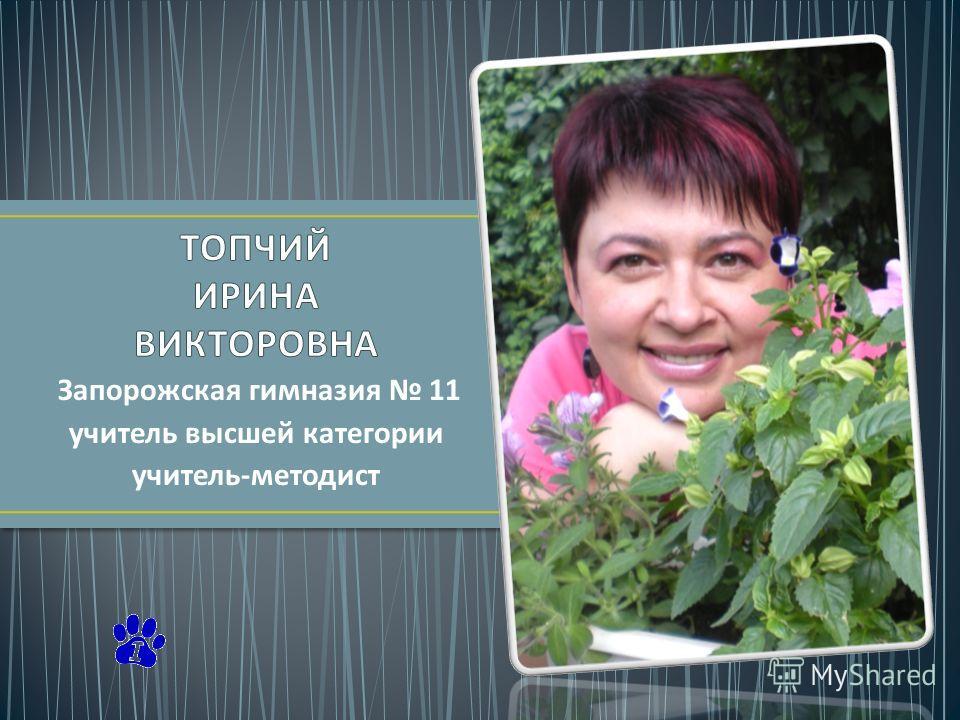 Запорожская гимназия 11 учитель высшей категории учитель - методист