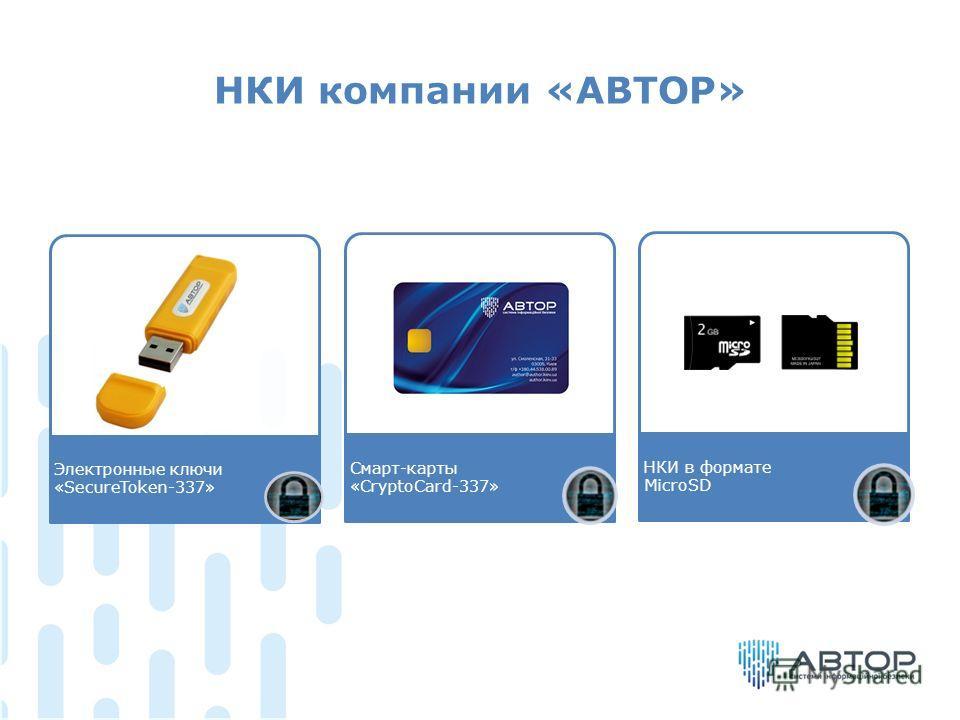 НКИ компании «АВТОР» Электронные ключи «SecureToken-337» Смарт-карты «CryptoCard-337» НКИ в формате MicroSD
