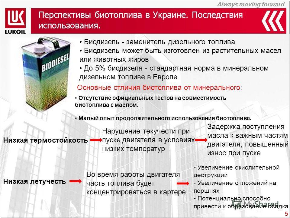 Always moving forward Перспективы биотоплива в Украине. Последствия использования. 5 Биодизель - заменитель дизельного топлива Биодизель может быть изготовлен из растительных масел или животных жиров До 5% биодизеля - стандартная норма в минеральном