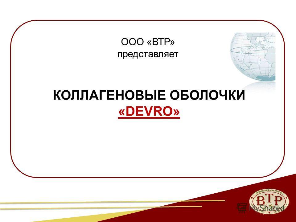 ООО «ВТР» представляет КОЛЛАГЕНОВЫЕ ОБОЛОЧКИ «DEVRO»