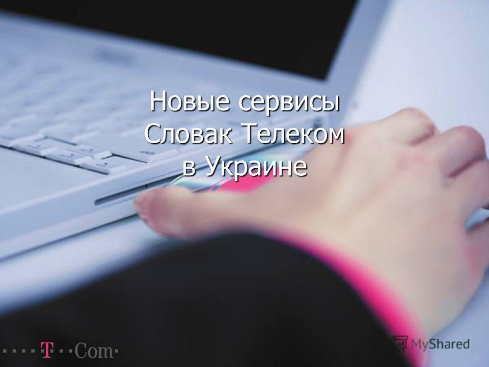 Новые сервисы Словак Телеком в Украине