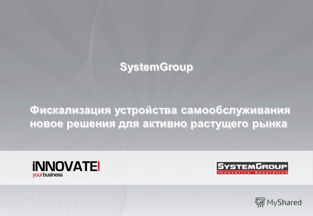 Фискализация устройства самообслуживания новое решения для активно растущего рынка SystemGroup