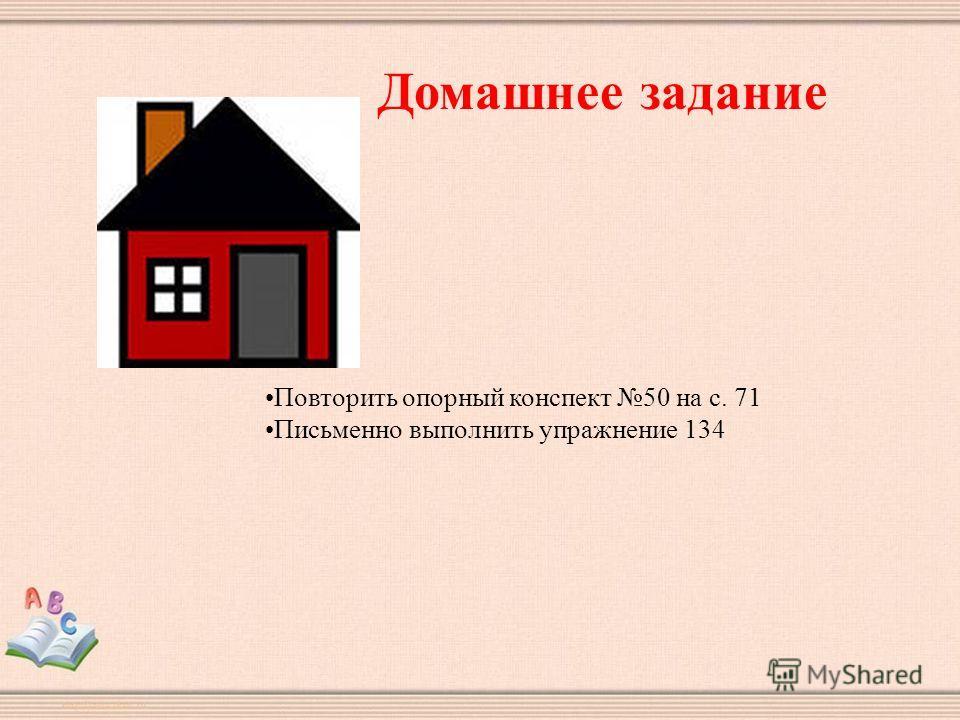 Домашнее задание Повторить опорный конспект 50 на с. 71 Письменно выполнить упражнение 134